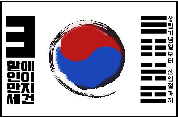 삼일절-EVENT-03(태두리 선추가_.jpg