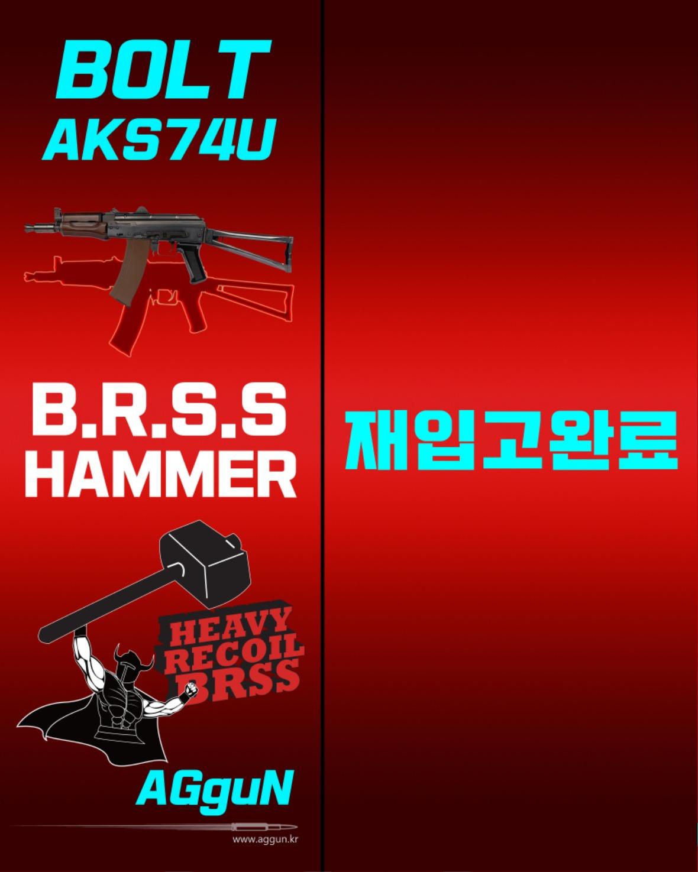 BOLT AK74U-재입고.jpg